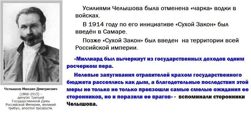 Сухой закон и его отмена в СССР. Горбачев 1985 год